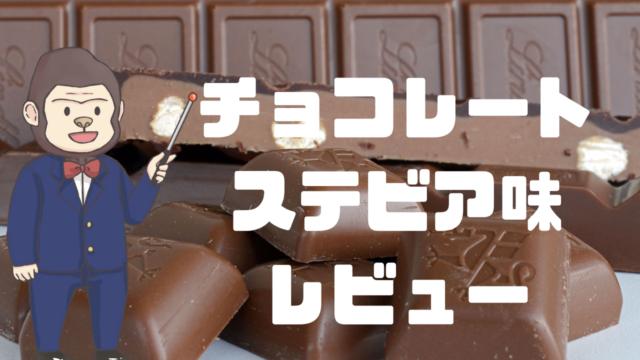 マイプロテイン チョコレートステビア インパクトホエイ