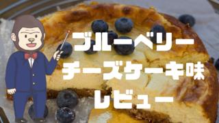マイプロテイン ブルーベリーチーズケーキ インパクトホエイ