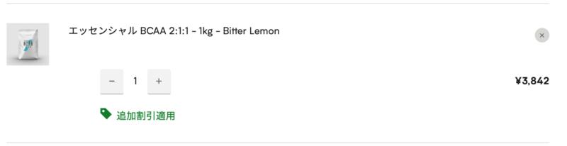 マイプロテイン ビターレモン味 BCAA 成分